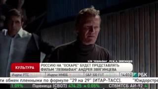 "Россию на ""Оскаре"" будет представлять фильм ""Левиафан"" Андрея Звягинцева"