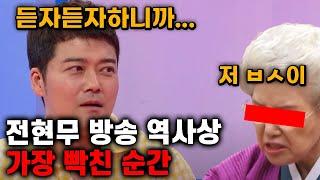 시청자 토나오게 만든 극혐 꼰대 연예인 TOP3