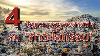 4 ปัญหาของถุงพลาสติกกับภาวะโลกร้อน