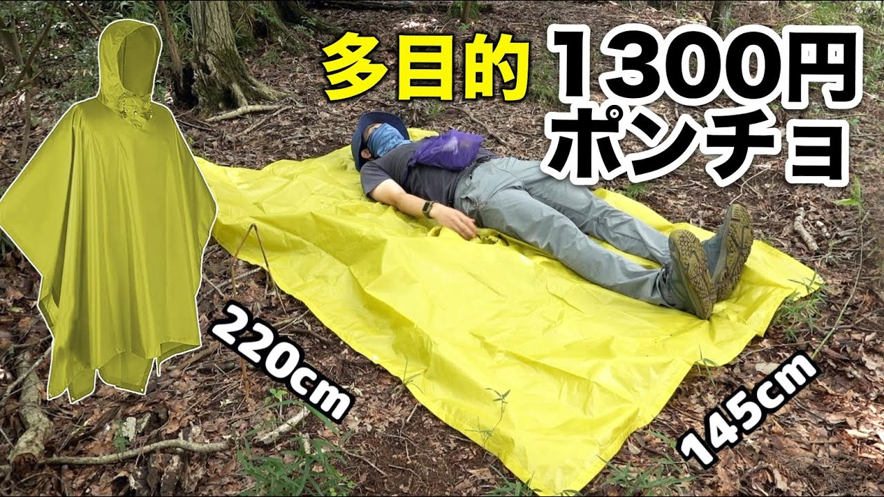 『雨具・シート・タープ』多目的に使えるAmazon1300円ポンチョ