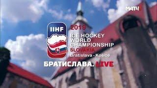 «Братислава. Live».  Специальный репортаж. Выпуск 2