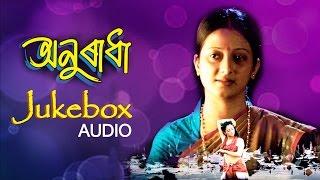 Anuradha Movie Songs - New Song 2014 Assamese - Non Stop Assamese Songs - Jukebox