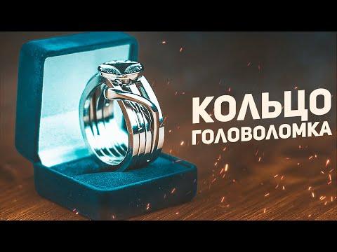 Кольцо - Головоломка / Ювелирная Головоломка