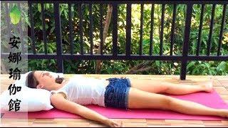 瑜珈休息術 - 只需要躺在地上放鬆!