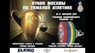 Кубок Москвы по тяжелой атлетике в УОР №2 (15 - 17 декабря 2017)