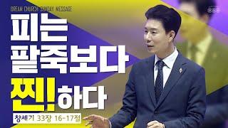 [김학중 목사] 2020/7/12(주일) '믿는 자'답게 살라 I 꿈의교회 I 주일 낮
