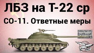 ЛБЗ на Т-22 ср - СО-11. Ответные меры (часть 2)