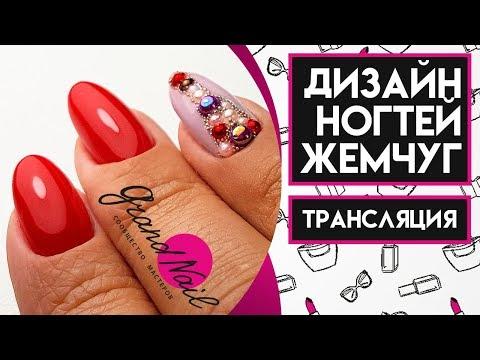 Дизайн ногтей с жемчугом и бульонками