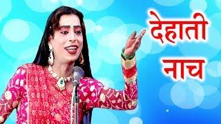 देहाती नाच - Dehati Nach Programme   Bhojpuri Nautanki 2017