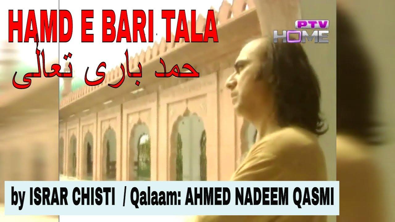 HAMD E BARI TALA by ISRAR CHISTI   BEAUTIFUL HAMD in URDU ...