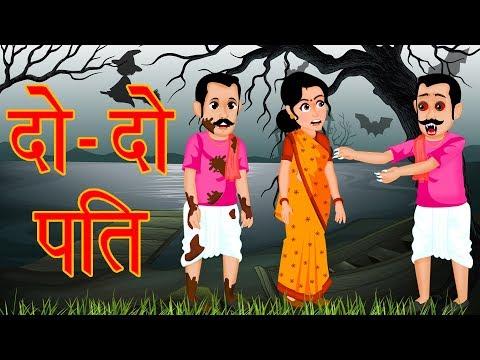 भूतिया पति | दो दो पति | Hindi Stories For Kids | Horror Story | Heart Touching Story