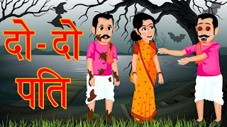 भूतिया पति | दो दो पति | Hindi Stories For Kids | Horror Story | Heart Touching Story
