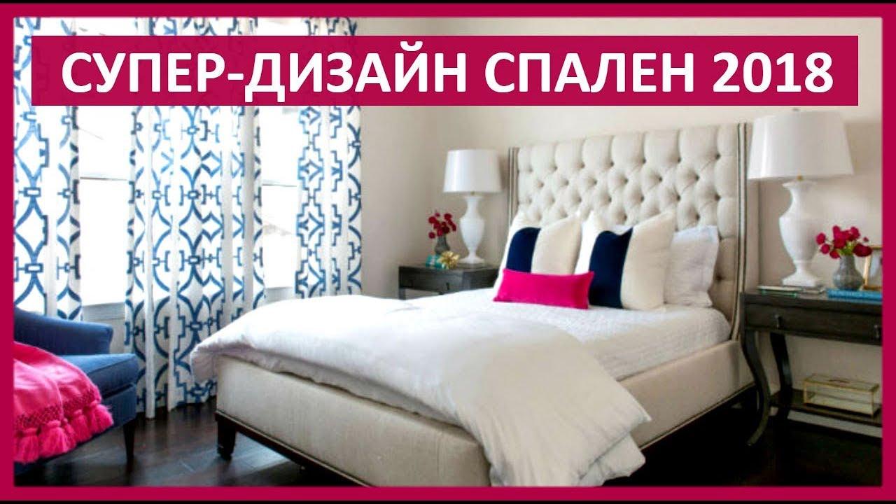 Design Club 2019 Beauty Невероятно Спальня Женщины | спальня для девушки дизайн