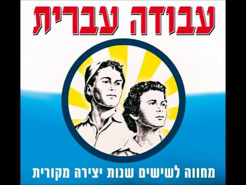 תומר יוסף ובן הנדלר - עברתי רק כדי לראות