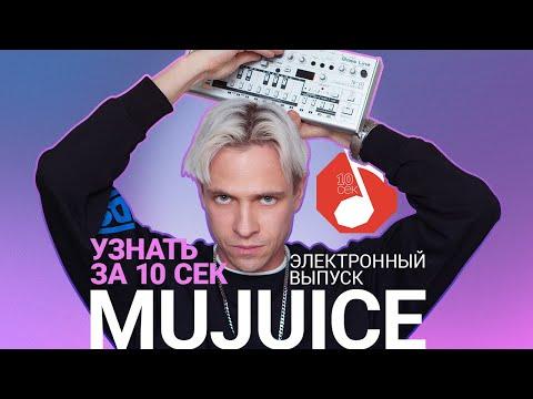 Узнать за 10 секунд | MUJUICE — спецвыпуск про электронную музыку
