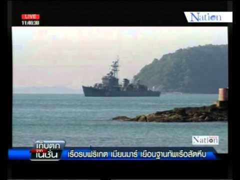 Nation channel : เรือรบฟริเกตเมียนมาร์ เยือนฐานทัพเรือสัตหีบ 14/11/2557