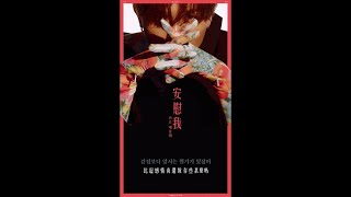 【中字】MINO(송민호) - 安慰我(LONELY/위로 해줄래)