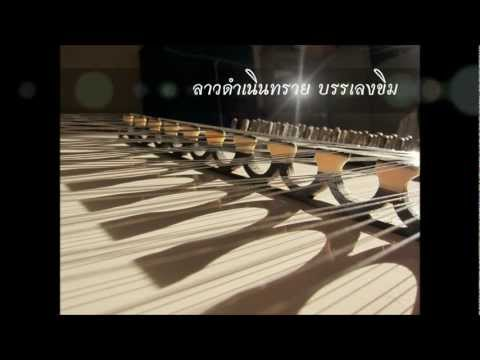 ลาวดำเนินทราย (Lao Dum Noen Sai) ขิม