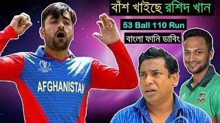 নির্যাতিত শিশু রশিদ খান | ENG vs AFG World Cup Match After Funny Dubbing | Rashid Khan Roasted