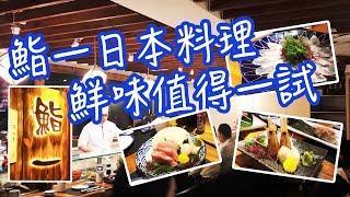 鮨一 尖沙咀 中價值得試 日本料理 (2018 食遊 VLOG) - G One Sushi Restaurant in Hong Kong (2018 Review)