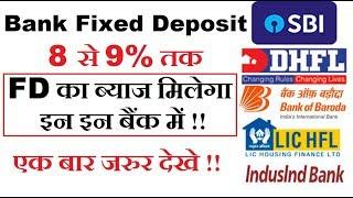 9% ब्याज  FD rate । यह बैंक की फिक्स्ड डिपाजिट में मिकेगा 9 % तक interest । जरूर देखें।।