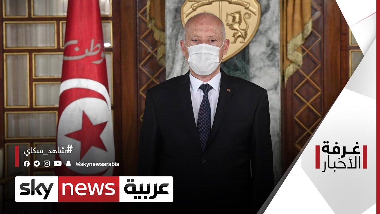 تونس ما بعد 25 يوليو... ماهي التداعيات المتوقعة؟ | #غرفة_الأخبار  - نشر قبل 8 ساعة