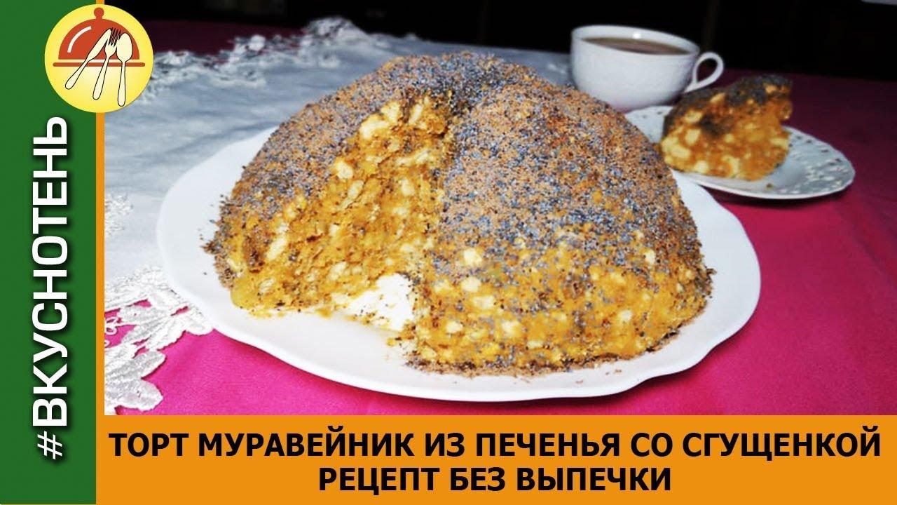 Торт Муравейник из печенья Без Выпечки за 10 Минут Десерты ...