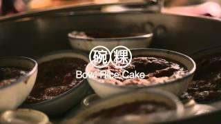 "臺灣觀光六大主題「讚!臺灣」美食篇(3分鐘版); ""Bravo! Taiwan"" - FOOD(3min);「いいね!台湾」―美食編"