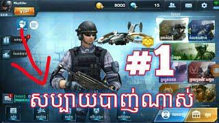 Rush Fire Khmer | ( ep1 game Khmer ) Mr Moy Gamer kh