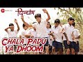 Chala Padu Ya Dhoom | Divyang | Aman Lade | Devika Nayar & Ved Joshi Whatsapp Status Video Download Free