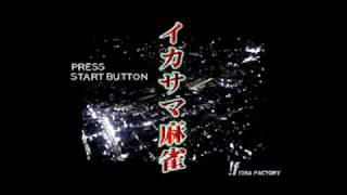 【PS】イカサマ麻雀 OP 2000年発売の麻雀ソフトです。ここまではっきり...