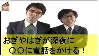 芸能人 ラジオファンちゃんねる おぎやはぎのメガネびいき(もくようジ...
