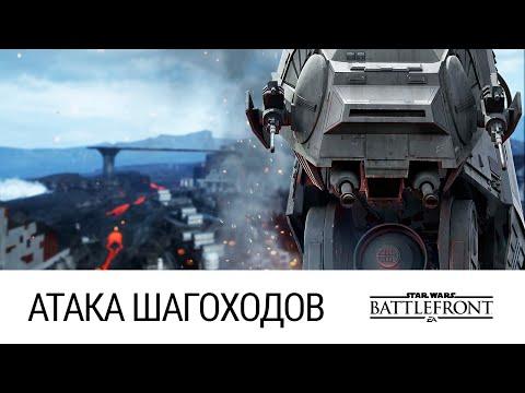 Star Wars Battlefront II серия 7(По сети)