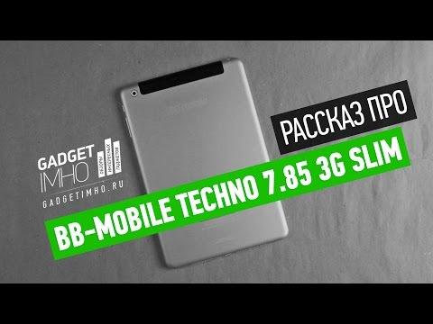 Попытка скопировать IPad Mini №2 — обзор BB-Mobile Techno 7.85 3G Slim