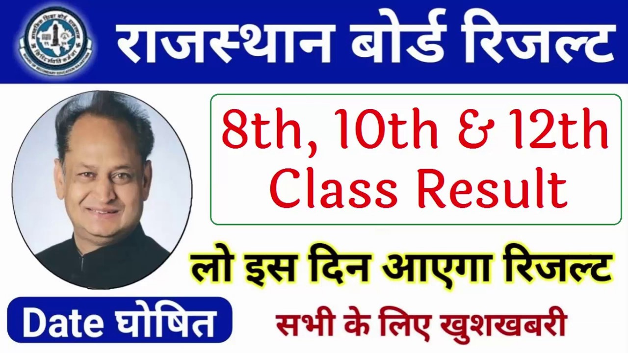 Rajasthan board 8th 10th 12th Class Result kab Aayega| RBSE Ajmer Result|  राजस्थान बोर्ड रिजल्ट 2019