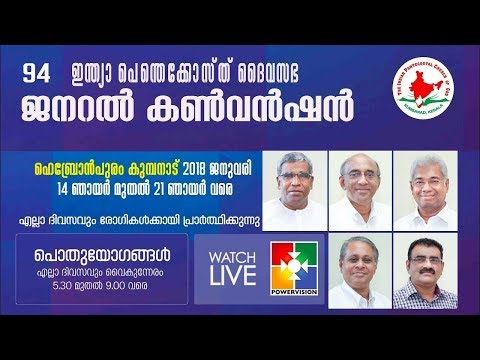 IPC General Convention 2018   Kumbanad   Day 6   afternoon