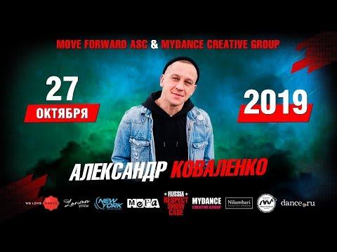 Коваленко Александр | RUSSIA RESPECT SHOWCASE 2019 [OFFICIAL 4K] ТАНЦЫ