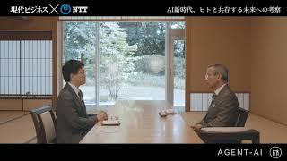 羽生善治棋士×NTT 副社長が語る「人工知能の現在と未来」