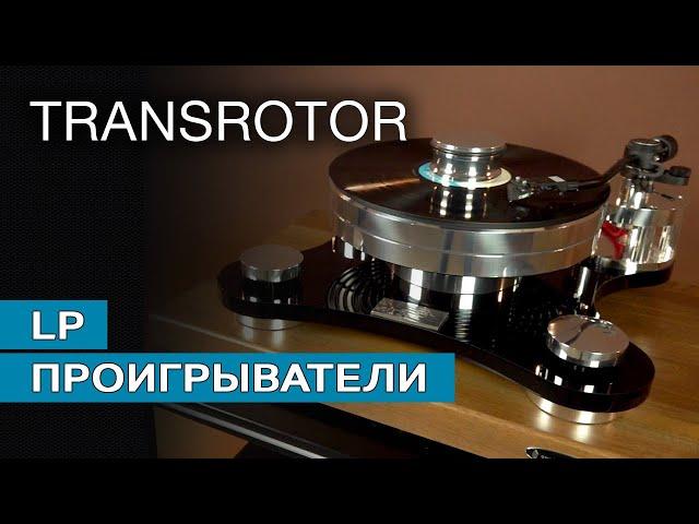 Проигрыватели винила Transrotor