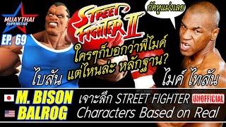 Balrog (M.bison Japan ver.) Street Fighter Charactor Based on real ใครๆก็บอกว่าไมค์ แต่ไหนละหลักฐาน