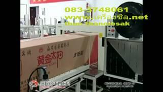 Repeat youtube video เครื่องรัดกล่องอัตโนมัติ รุ่น APLCS12