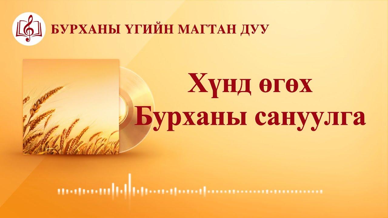 """Христийн сүмийн дуу """"Хүнд өгөх Бурханы сануулга"""" (Lyrics)"""