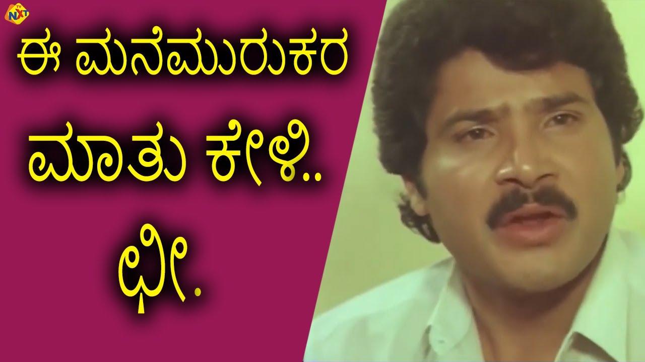 ಈ ಮನೆಮುರುಕರ ಮಾತು ಕೇಳಿ ಛೀ || Krama-ಕ್ರಮ || Srinath, Thara || TVNXT Kannada