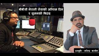 बीबीसी नेपाली सेवाका सुमन खरेल प्रति समर्पित