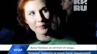 Чапман на показе Алены Ахмадуллиной