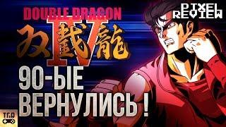 ОБЗОР DOUBLE DRAGON 4 НА ПК