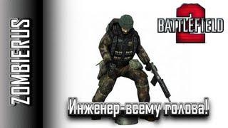 Battlefield 2: Инженер-всему голова!