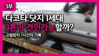 다코타 닷지1세대 사고영상 3톤 견인가능할까?