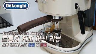 드롱기 커피머신 장단점 비교 및 사용법 공개