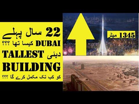 Dubai 1980 vs Dubai 2020 In Urdu/Hindi | Dubai Evolution From 1999 To 2021 | Usman World Info